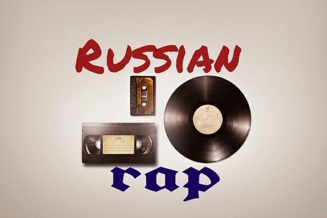 Напишу лирическую песню, в стиле рэп 1 - kwork.ru
