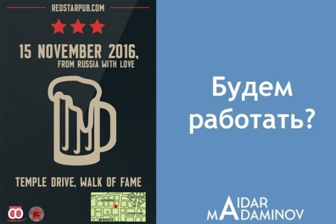 сделаю классный рекламный баннер 1 - kwork.ru