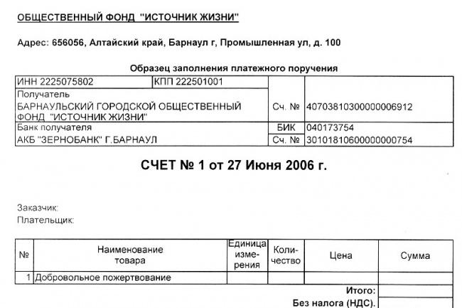 Составлю счет, акт, товарную накладную, счет-фактуру 1 - kwork.ru