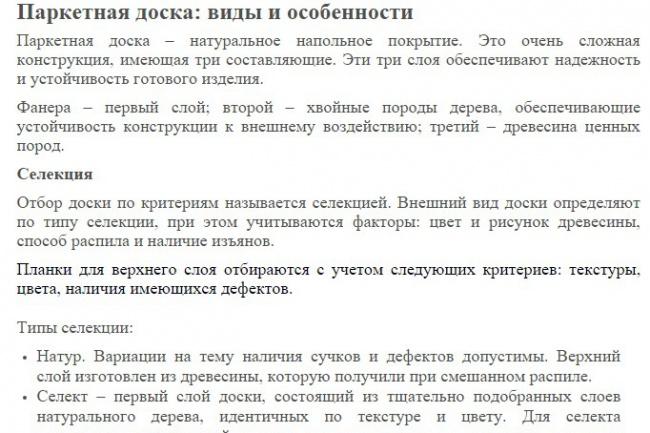 Пишу уникальные тексты 1 - kwork.ru