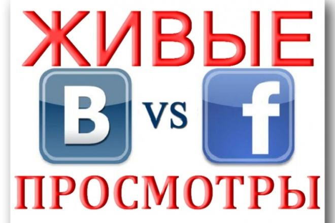Просмотры в фейсбуке и ВКонтакте 1 - kwork.ru