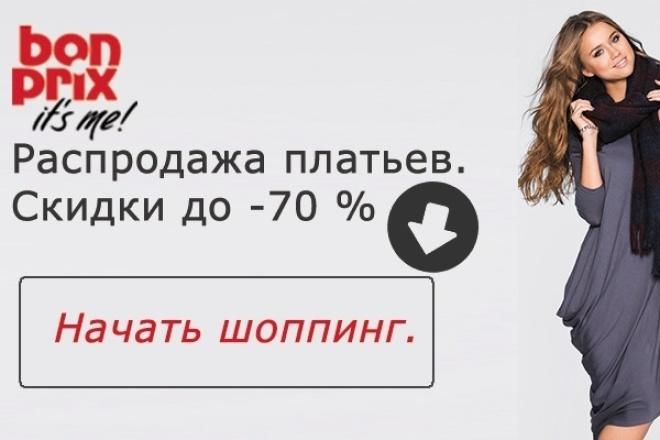 я сделаю 3 статичных  баннера или 1 простой gif 1 - kwork.ru