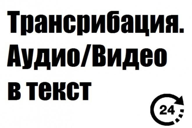 Транскрибация. Аудио/Видео в текст 1 - kwork.ru
