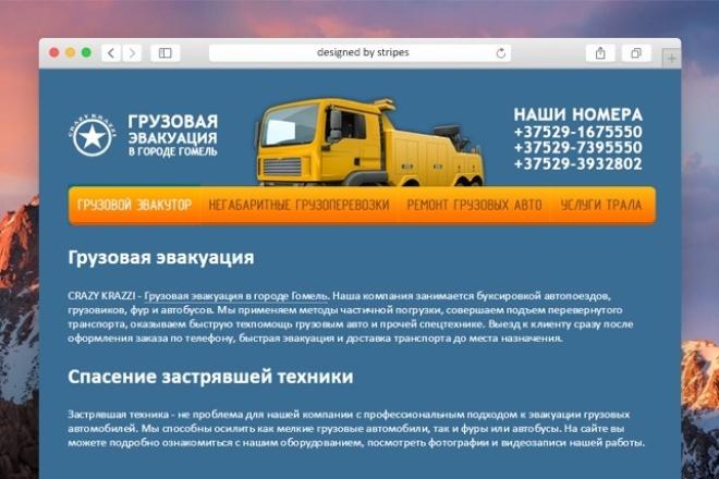 Качественная html-верстка готовых макетов 1 - kwork.ru