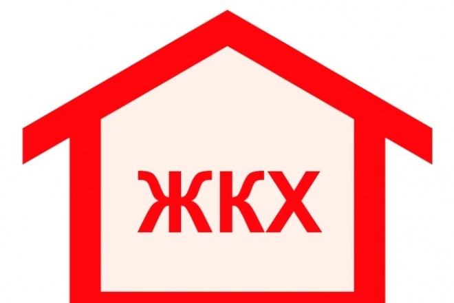 Предлагаю полный спектр услуг в сфере ЖКХ 1 - kwork.ru