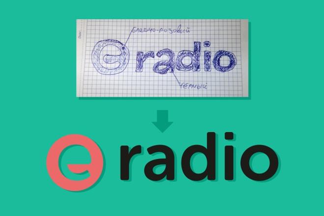 Качественный лого по вашему рисунку. Ваш логотип в вектореЛоготипы<br>Не доверяете дизайнерам и решили сами создать свой логотип? Нарисовали его от руки или нашли изображение в интернете и хотите его доработать? Есть эскиз на бумаге, но не знаете, что теперь с ним делать? - готов Вам помочь! Создам ваш логотип в векторе и вы сможете его использовать в полиграфии, наружной рекламе, интернете. Готовое изображение можно увеличивать до любых размеров, при этом его качество сохранится. Макет сдам в cdr (Coreldraw) и в png(на прозрачной основе). Другие форматы - по Вашему желанию. Опыт работы с векторной графикой 18 лет. исходники: входят в стоимость заказа!!! Отдельно не продаются. внимание: каждый логотип оценивается индивидуально!!! Создание простого логотипа с минимальным количеством линий стоит 500 руб, дополнительный дизайн, символы, большее количество линий и прочее необходимо оформить как доп. опции. Внимательно читайте условия кворка . Я предварительно посмотрю Ваши файлы, укажу необходимые доп. опции и если эти услуги окажутся вам не нужны, то оформим отмену заказа.<br>
