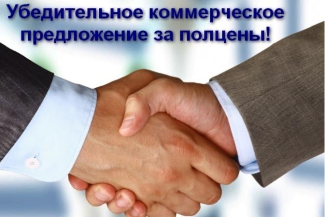 Напишу работающее КП (коммерческое предложение) 1 - kwork.ru