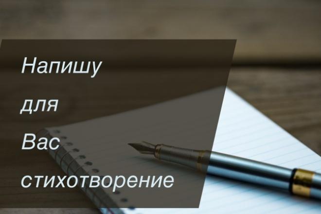 Напишу стихотворение 1 - kwork.ru