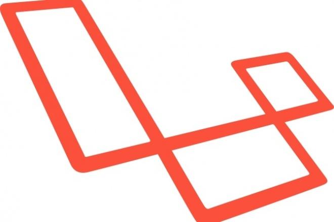 Доделаю или исправлю сайт на laravelДоработка сайтов<br>Исправлю ошибки или доработаю функционал на сайте построенного на базе фреймворка laravel. В данный кворк входят работы небольшого масштаба: настройка отправки писем с сайта, корректирование стилей сайта, установка дополнительных виджетов или плагинов и т.д<br>