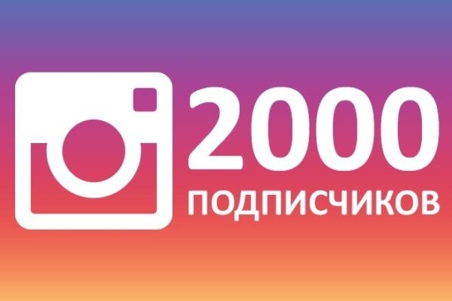 Сделаю 2000 подписчиков в ИнстаграмПродвижение в социальных сетях<br>Живые люди будут подписываться на Вас в Instagram. Возможно 2000 подписчиков разбить на разные аккаунты. Отписок в среднем 5-25%<br>