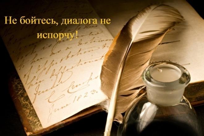 Напишу стихотворение на любую тему, для любого случая с душой для Вас!Стихи, рассказы, сказки<br>Если хочешь признаться кому то в любви, Или друга поздравить от всей души!? Обращайся ко мне! Для тебя напишу стихи! И за это прошу для себя лишь гроши.<br>