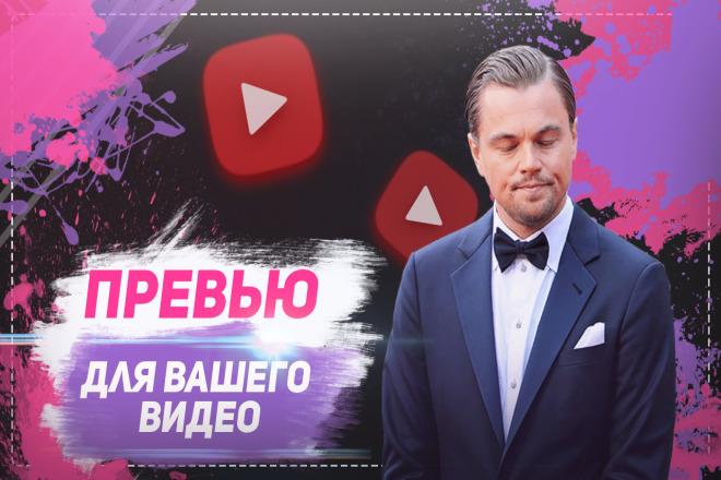 2 превью для ваших видео на youtube 1 - kwork.ru