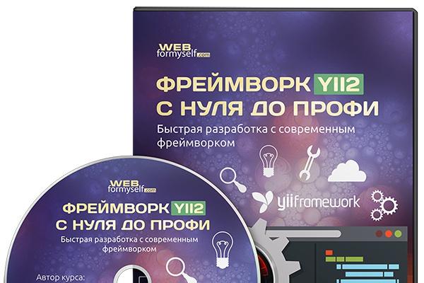 "Курс ""Фреймворк Yii2 с нуля до профи"" 1 - kwork.ru"