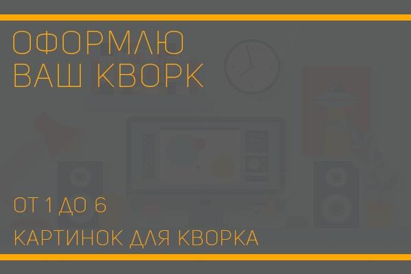 Оформлю картинки для кворка 1 - kwork.ru