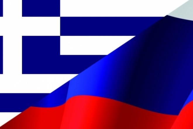 Переведу с русского на греческий и наоборотПереводы<br>Оба языка являются моими родными, поэтому качество перевода и время перевода будут оптимальными для вас.<br>