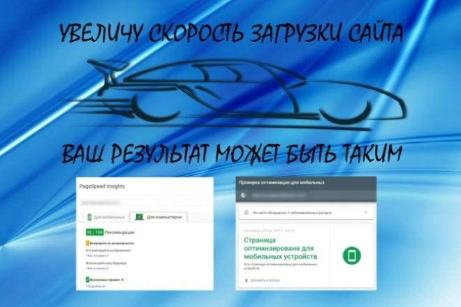 Увеличу скорость загрузки сайта 1 - kwork.ru