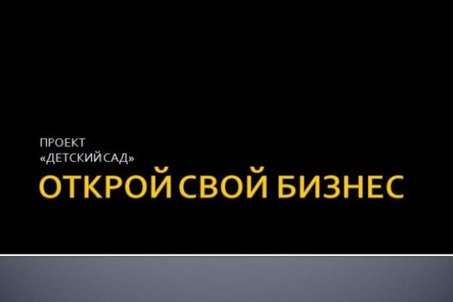 Типовой бизнес-план Детский клуб кратковременного пребывания детей 1 - kwork.ru