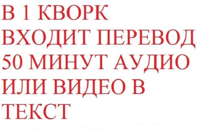 Расшифрую аудио,видео в текст 1 - kwork.ru