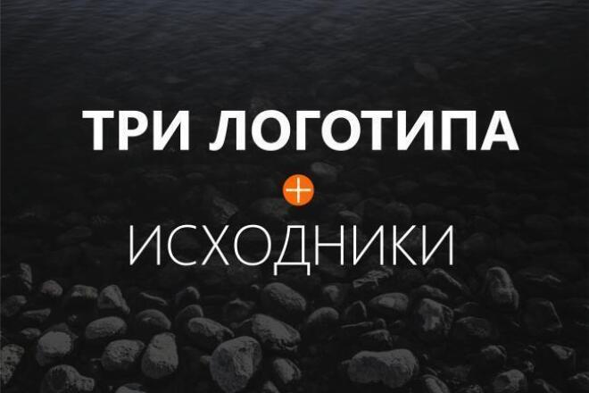 Создам 3 логотипа во всех требуемых форматах 1 - kwork.ru