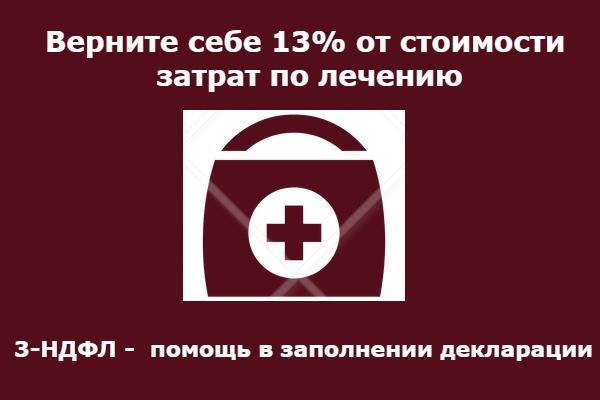 Подготовка 3-HДФЛ при оплате лечения или медикаментов 1 - kwork.ru