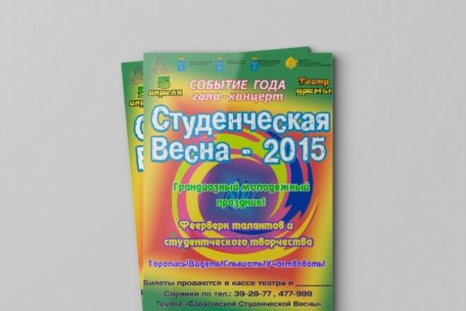 Стильный дизайн листовки, флаера 1 - kwork.ru