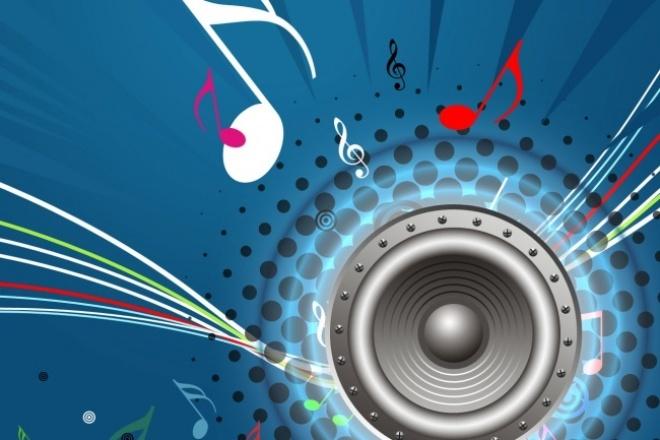 Извлеку звук из любого видео. Быстро и качественноМонтаж и обработка видео<br>В стоимость входит бесплатная конвертация извлеченного аудио в один из распространенных форматов по вашему желанию (mp3/OGG/wav). Так же без доплаты могу почистить извлеченный звук от шумов, выровнять громкость (если необходимо).<br>
