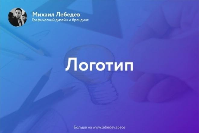 ЛоготипЛоготипы<br>Логотип для вашего проекта или компании, с учетом всех пожеланий. Возможна анимация лого для видеороликов.<br>