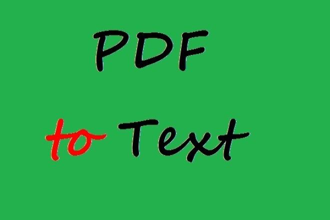 С PDF в текстРедактирование и корректура<br>С PDF в текст любого формата. Работаю с русским и английским языками. Внимание: НЕ работаю с рукописным текстом сложного почерка. Объем услуги при заказе одного кворка: 5 листов формата А4<br>