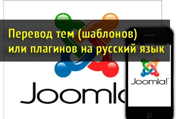 Переведу расширение, модуль или тему шаблон Joomla на русский языкДоработка сайтов<br>Переводу на русский расширение, модуль или шаблон для Joomla. Срок выполнения 1-2 дня. Возможны правки, после проверки.<br>