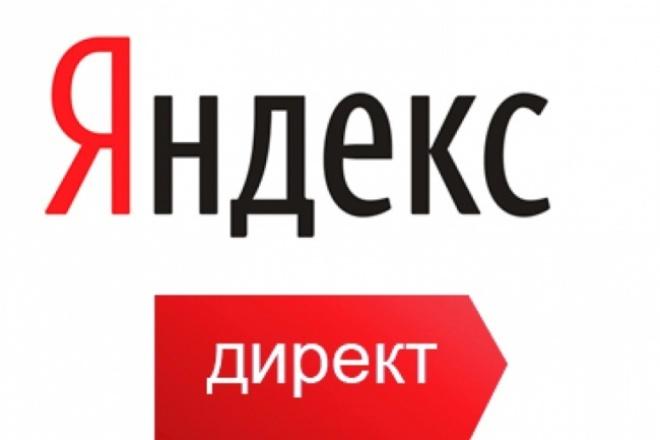 Создам/настрою рекламную кампанию в Яндекс.Директ (до 100 объявлений) 1 - kwork.ru