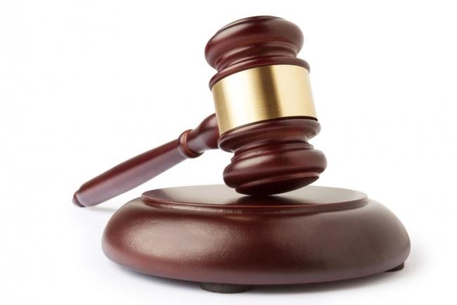 Составлю претензию потребителя к изготовителю, исполнителю, продавцуЮридические консультации<br>Составлю претензию потребителя к изготовителю/исполнителю/продавцу, с учетом нюансов и недоработок существующих в законодательстве, в соответствии с нормами Закона о защите прав потребителей. Исполнитель: - имеет обширный опыт претензионной работы; - знаком с судебной практикой по спорам о защите прав потребителей.<br>