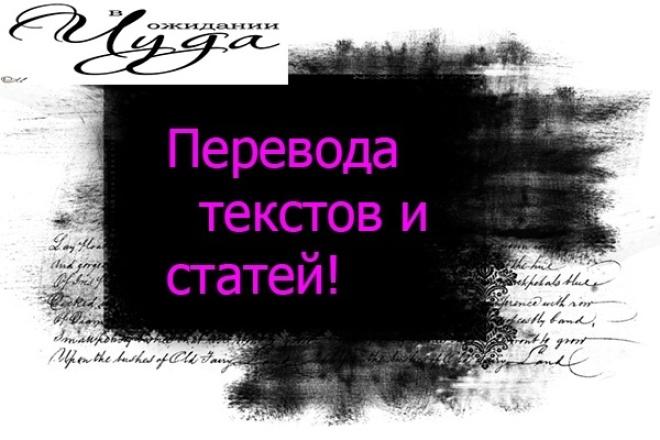 Перевод текстаПереводы<br>Перевод текстов любой сложности! Быстро и качественно!!! А также статей журналов и изданий!<br>