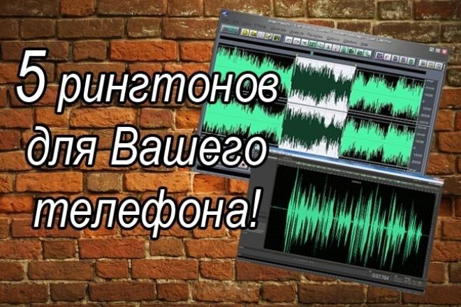 Создам 5 рингтонов для Вашего телефона 1 - kwork.ru