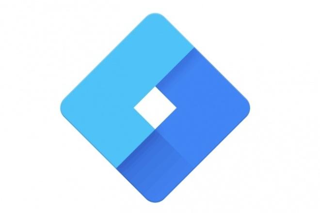 Настрою Google Tag Manager 1 - kwork.ru