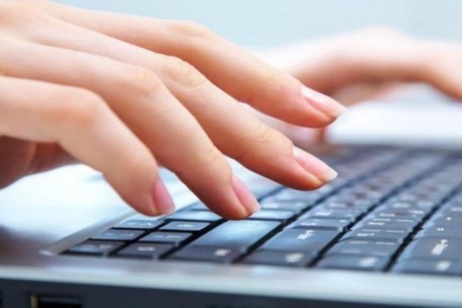 Напечатаю текстНабор текста<br>Напечатаю Ваш текст быстро и качественно! Вы предоставляете работу которую необходимо перепечатать либо откорректировать, я печатаю для Вас за день!<br>