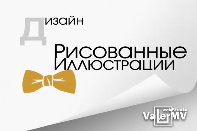 Рисованные иллюстрации 1 - kwork.ru