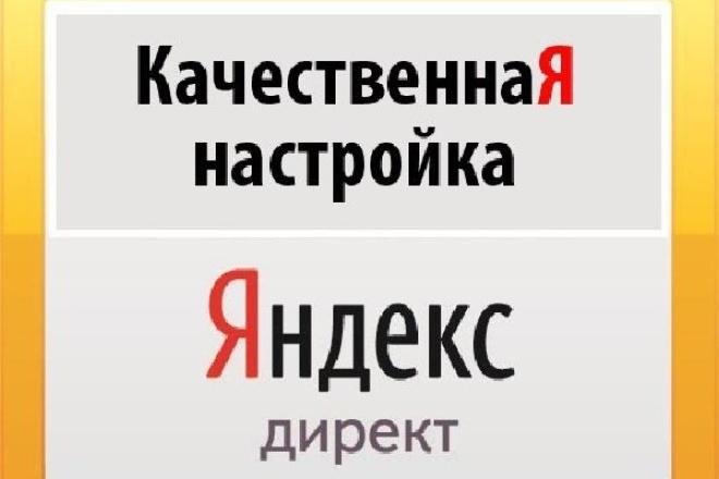 Прибыльная рекламная кампания в Яндекс.ДиректКонтекстная реклама<br>Создание эффективной рекламной кампании в Яндекс Директе на Поиске, которая увеличит ВАШИ продажи! Что входит в 1 кворк: 1.Анализ ЦА и конкурентов Проводится анализ конкурентов и их УТП 2.Подбор ключевых фраз . Вы получите только качественные ключевые запросы по вашей тематике. 3.Подбор «минус-слов».Кросс-минусация запросов. Исключение явных и неявных дублей. 4.Написание индивидуальных, релевантных поисковому запросу заголовков и текстов объявлений, по принципу 1 ключ – 1 объявление. Добавляются быстрые ссылки, уточнения, визитка. 5.Настройка рекламных кампаний временной и географический таргетинг, стратегии показов, интеграция систем статистики, специальные настройки. 6.Подготовкой файла для загрузки в Директ или по вашему желанию могу создать аккаунт на Яндексе и залить туда готовую РК. Не продвигаю в рамках kwork запрещенных тематик<br>