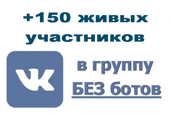 +150 живых участников 1 - kwork.ru