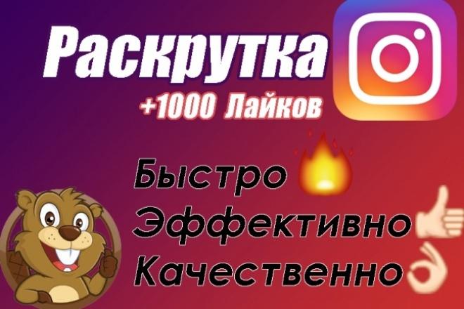+1000 лайков на профиль instagram от живых людейПродвижение в социальных сетях<br>Я предлагаю вам +1000 лайков на любую запись в Instagram. Это не вступившие в группы или подписавшиеся на вашу страницу! Это просто лайки на посты или фотографии и тд! При 3-ем заказе +100 лайков в подарок!!! Время выполнения 5-8 дней<br>