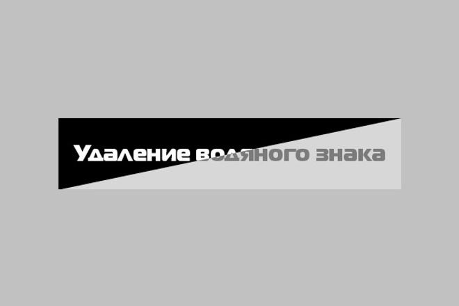 Удаление логотипов, водяных знаков 1 - kwork.ru