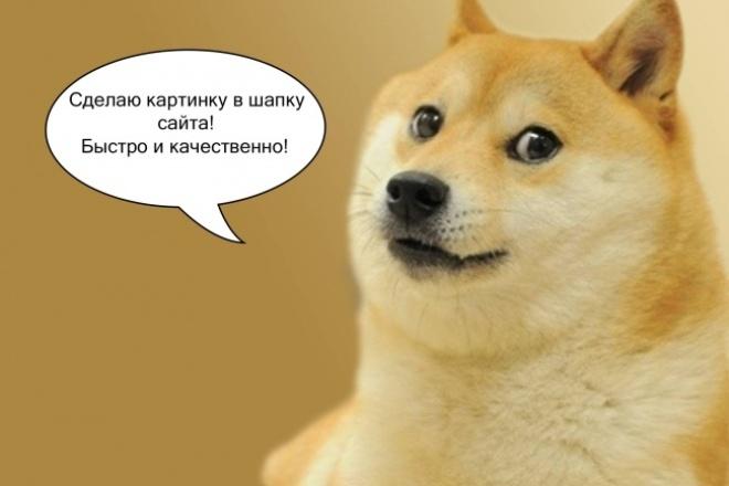 Сделаю картинку в шапку сайта 1 - kwork.ru