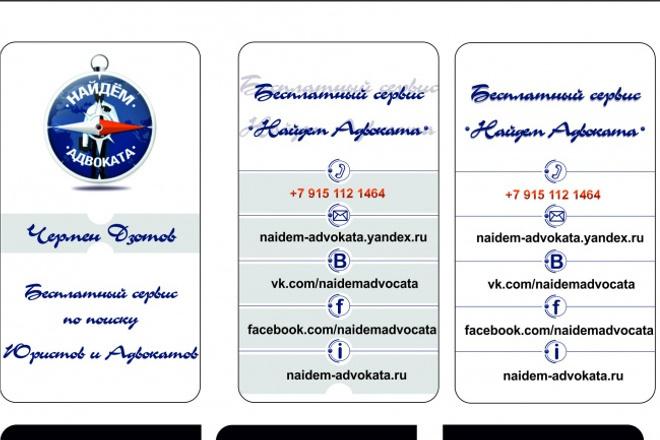 Создаму Вашу визитную карточку 1 - kwork.ru