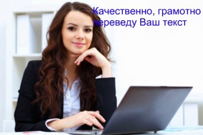Быстро, качественно, грамотно переведу текстПереводы<br>Добрый день! Быстро, качественно, грамотно переведу текст с английского языка на русский. Формат файла любой (электронный, отсканированный, сфотографированный)<br>