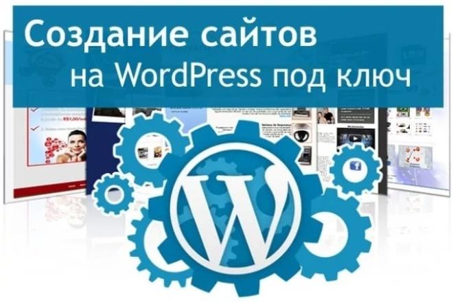 Сайт на WordPress под ключСайт под ключ<br>Вы получите: - установку и настройку сайта на хостинге; - подбор темы оформления; - установку и настройку начального набора плагинов; - первичная консультация по SEO-оптимизации под вашу тематику; - рекомендации по работе и обслуживанию сайта.<br>