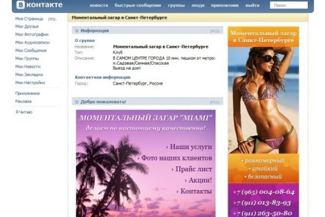 Оформление группы в контакте 1 - kwork.ru
