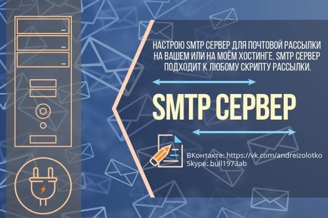 Настрою SMTP сервер для почтовой рассылки 1 - kwork.ru