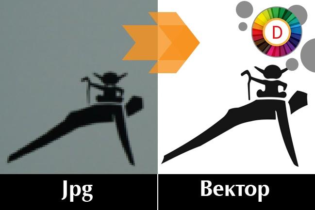 Переведу ваш логотип или изображение в вектор 1 - kwork.ru