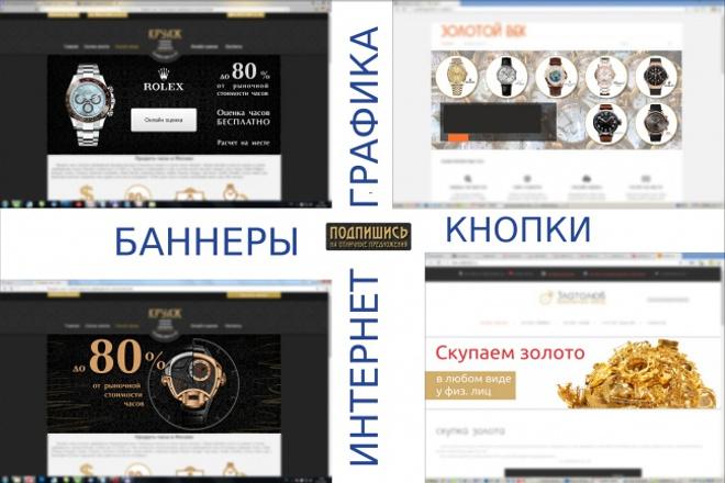сделаю привлекающий внимание интернет-баннер 1 - kwork.ru
