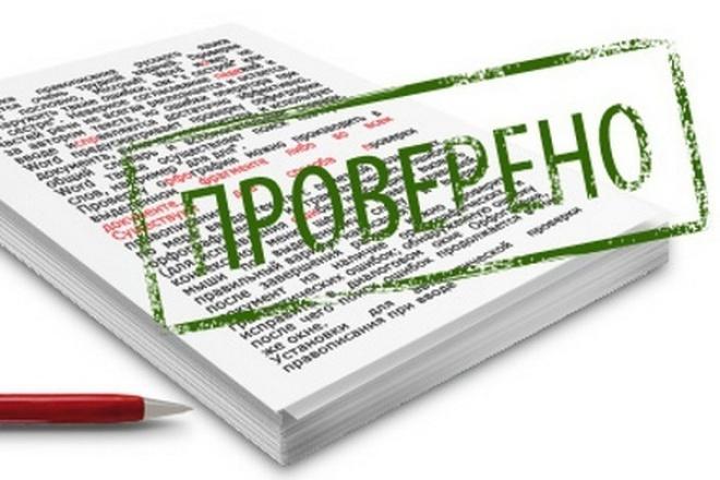 Отредактирую текст для вашего сайта, блогаРедактирование и корректура<br>Быстро и качественно исправлю ошибки грамматические, орфографические, пунктуационные, стилистические. В один кворк входит текст общим объемом 15000 знаков без пробелов. Обращайтесь, буду рада постоянному сотрудничеству.<br>