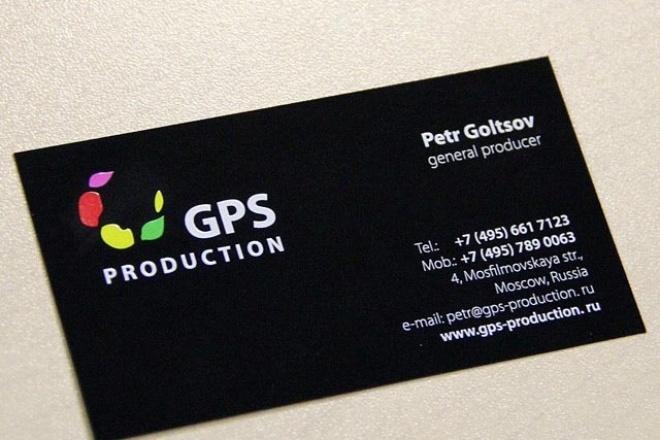 Дизайн визитки, визитных карточекВизитки<br>Вы можете заказать эксклюзивные визитки, оформив заказ именно здесь и сейчас! Дорабатываю и вношу правки до полного утверждения. Вы сможете через сутки получить уже готовый дизайн визитки. Вы получите за 500 рублей: 1. Один дизайн визитки. 2. Визитка в формате .jpeg, pdf, tiff или psd 3. Необходимое количество правок. Даже, если вы не знаете, какую хотите визитку и полностью доверяете моему художественному вкусу, пишите, обязательно что-то придумаем! ЖДУ ваших заказов !!!!!!!!<br>